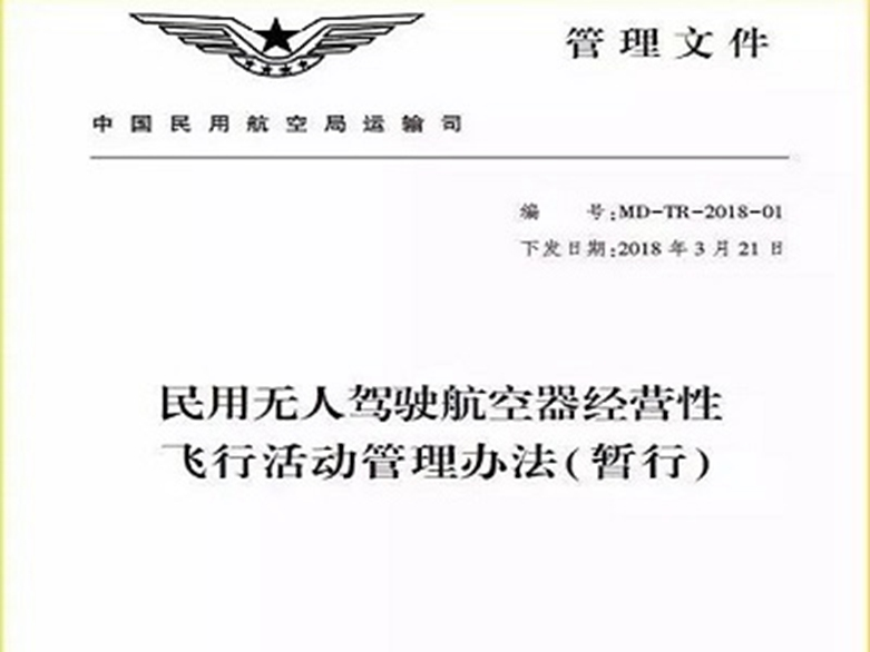 民航局发布《民用无人驾驶航空器经营性飞行活动管理办法(暂行)》 解读