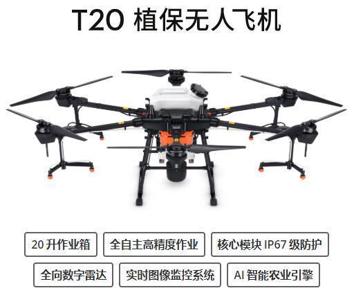 大疆T20植保机