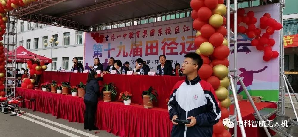 中科智航助力吉林江城中学第十九届田径运动会
