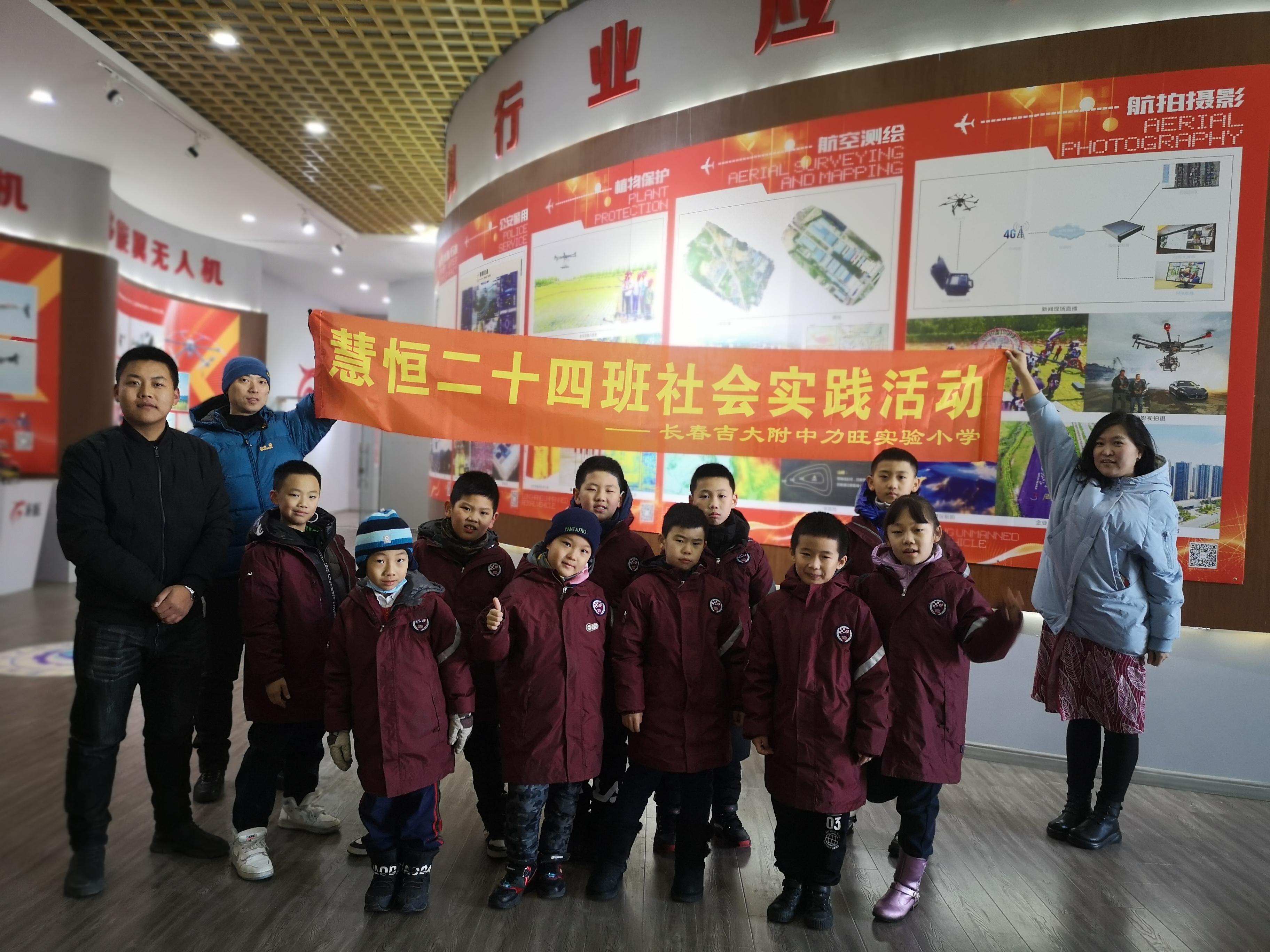 <b>长春吉大附中力旺实验小学来到中科智航实训基地进行实践活动</b>