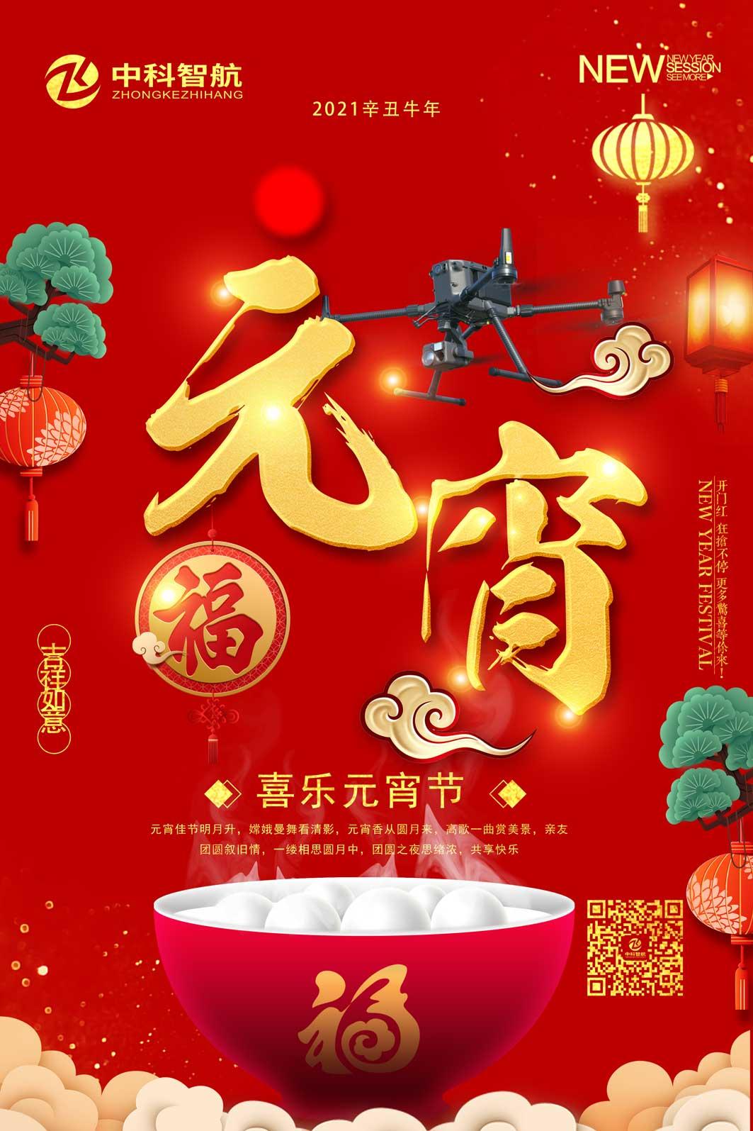 长春中科智航恭祝您元宵节快乐