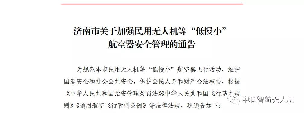 """关于济南市加强对""""低慢小""""无人机的管理办法,飞行活动前应依法取得资质!"""