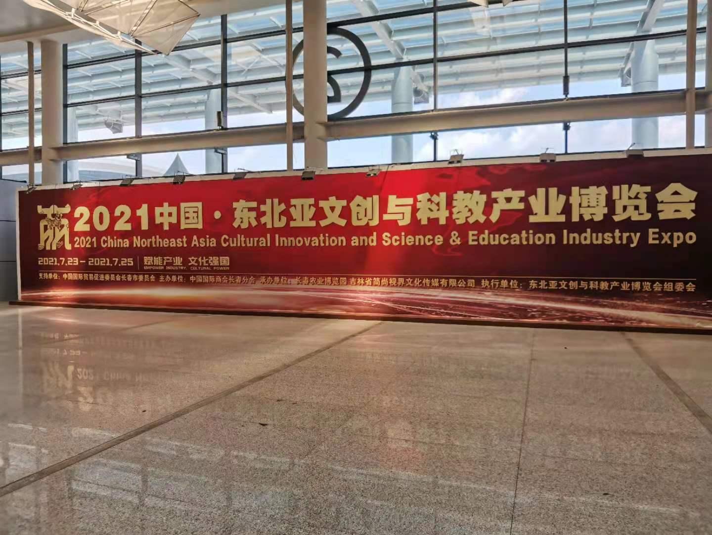 """长春无人机企业受邀参加首届""""2021中国·东北亚文创与科教产业博览会"""""""